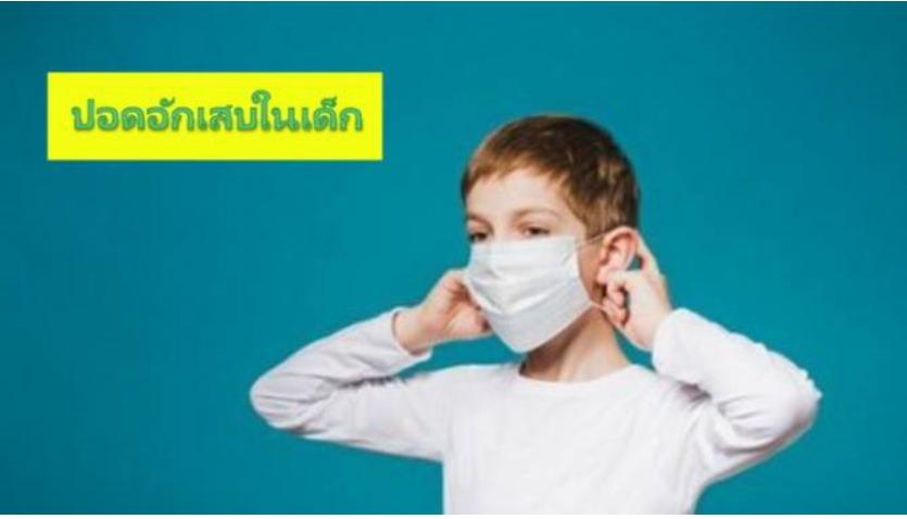 โรคปอดอักเสบในเด็ก รู้ทัน... ป้องกันได้