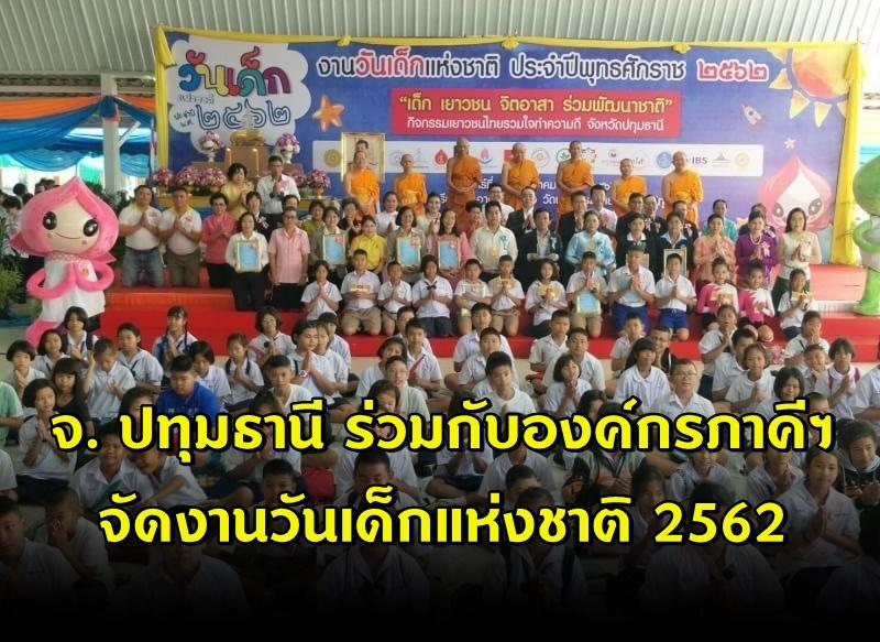 คณะสงฆ์จังหวัดปทุมธานี ร่วมกับองค์กรภาคีฯ จัดงานวันเด็กแห่งชาติ 2562