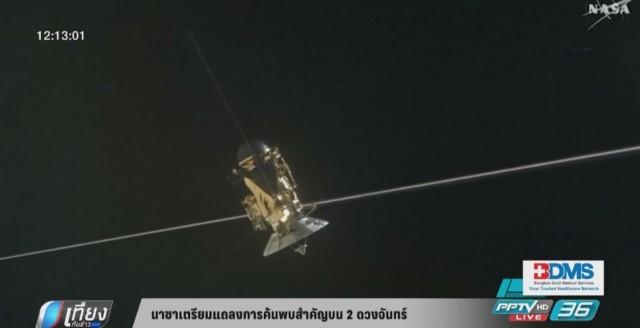 นาซาเตรียมแถลงการค้นพบข้อมูลสำคัญบน 2 ดวงจันทร์