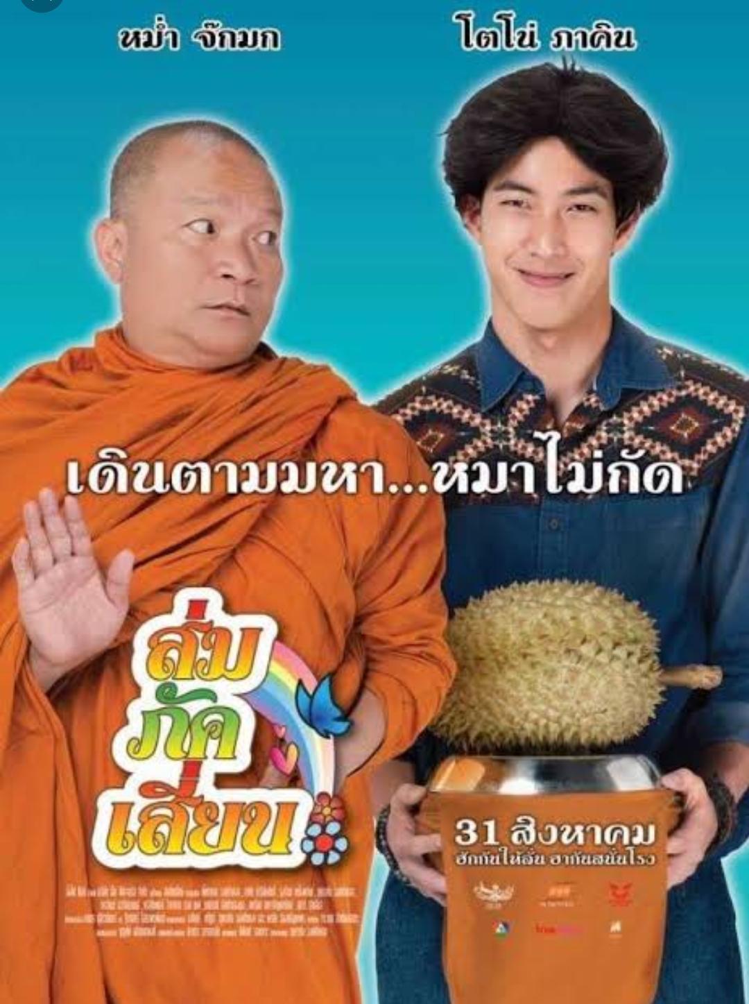 พระร้องไห้ ...ฉากที่โดนแบน สะท้อนความจริงของสังคมไทย ?
