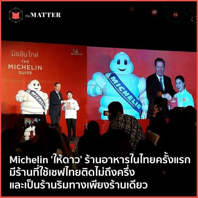 Michelin 'ให้ดาว' ร้านอาหาร..ในไทยเป็นครั้งแรก!!!