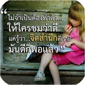 ข้อคิด คำคม อ่านแล้วสอนใจ นำไปปฏิบัติจะมีความสุขมากขึ้น !!!