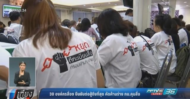 30 องค์กรสื่อฯ ต่อสู้คัดค้านร่าง กม.คุมสื่อ