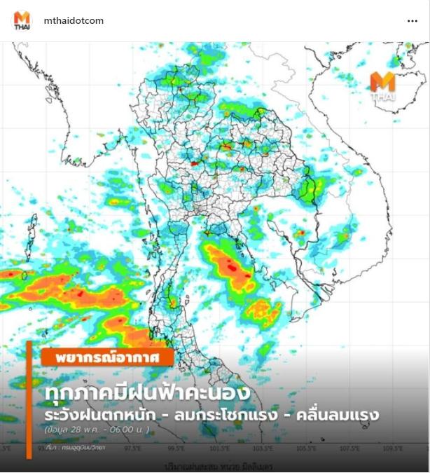 พยากรณ์อากาศ ทุกภาคมีฝนฟ้าคะนอง ระวังฝนตกหนัก - ลมกระโซกแรง - คลื่นลมแรง