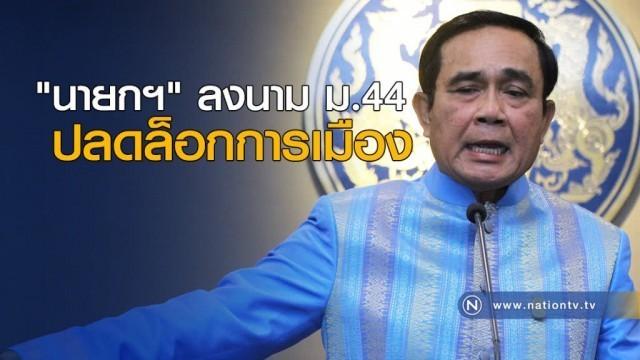 นายกรัฐมนตรี ใช้มาตรา 44 ปลดล็อก ให้พรรคการเมืองทำกิจกรรม