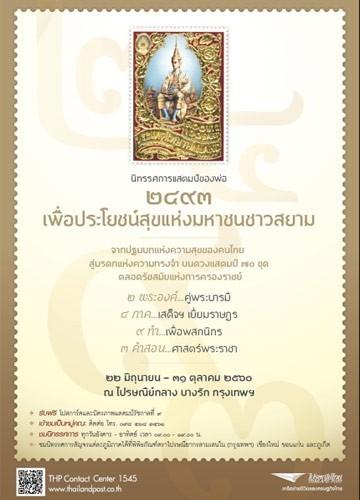 ไปรษณีย์ไทย ชวนน้อมรำลึกถึงในหลวงร.9 ผ่านแสตมป์ของพ่อ