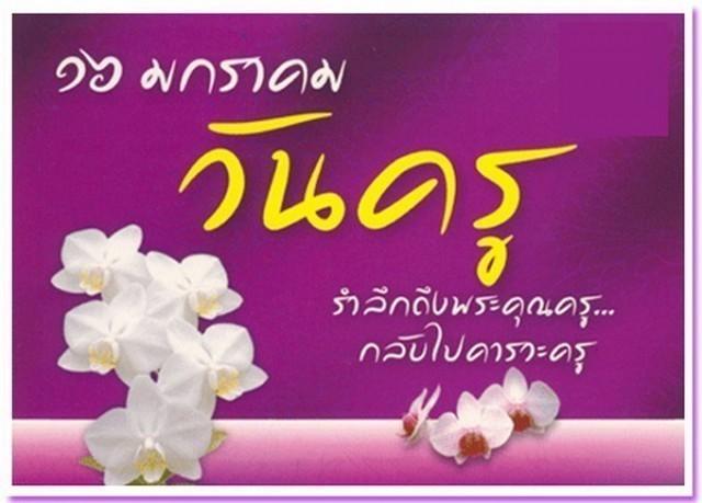 """ศธ.จัดยิ่งใหญ่!วันครู16มกราคม2561 """"เฉลิมรัชสมัย ครูไทยพัฒนา"""" ชี้โลกออนไลน์ ครูสำคัญยิ่ง"""
