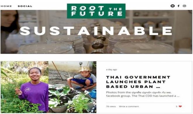"""เว็บต่างประเทศชื่นชม """"ปลูกผักสวนครัว"""" ความยิ่งใหญ่สร้างระบบอาหารยั่งยืน"""