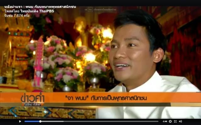 กดไลค์รัวๆ!!! จา พนม นักแสดงระดับอินเตอร์กับบทบาทพุทธศาสนิกชนที่ดีเยี่ยม(มีคลิป)
