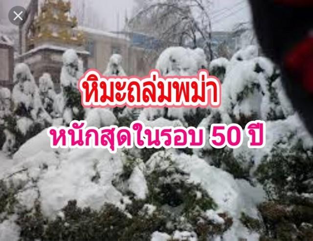 หิมะถล่มพม่าอุณหภูมิติดลบ 15 องศา หนักสุดรอบ 50 ปี