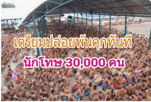เตรียมปล่อยทันทีนักโทษ 30,000 รายที่เข้าหลักเกณฑ์พระราชทานอภัยโทษ
