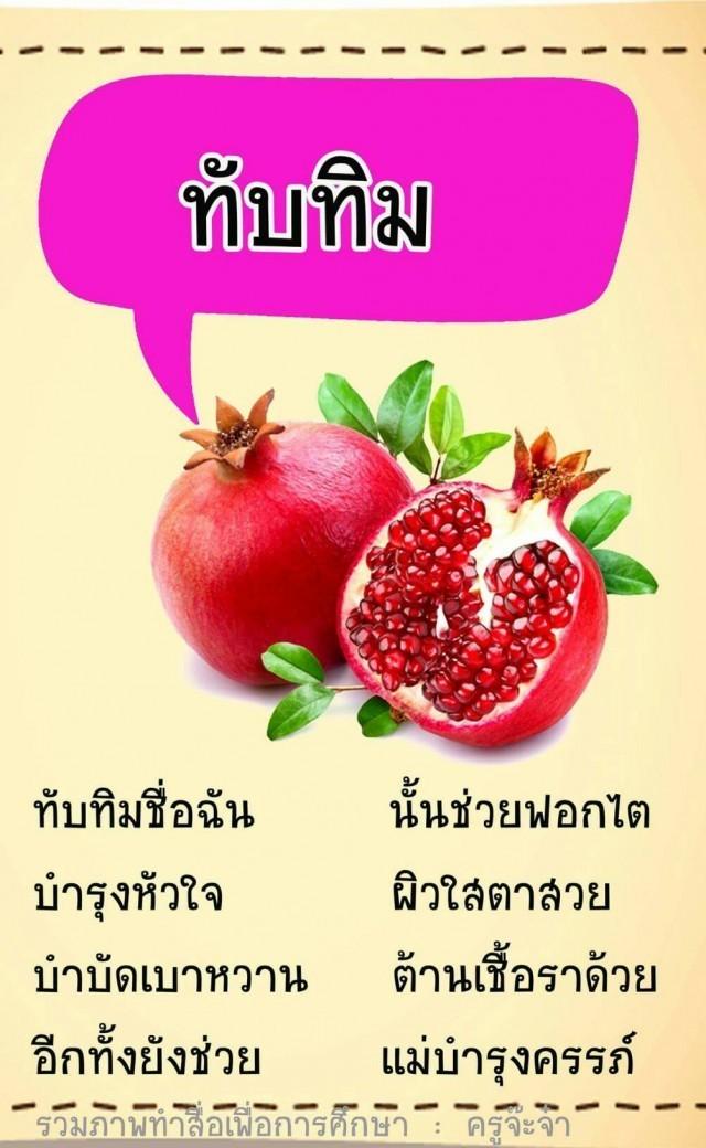 17 ผลไม้ ทานแล้วได้ประโยชน์อะไรบ้าง ? กินอาหารเป็นยากันครับ