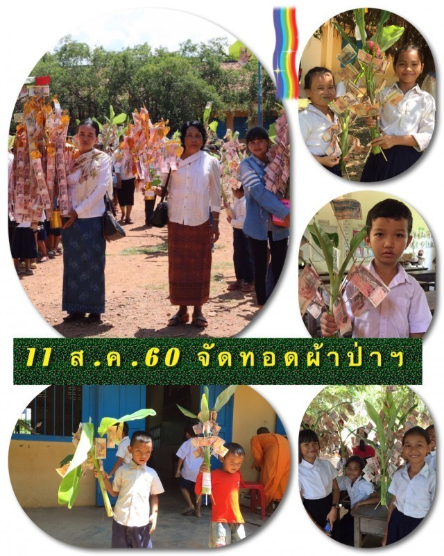 พิธีทอดผ้าป่าสามัคคี (วันแม่) เพื่อสร้างถนนเดินเข้าโรงเรียนวัดโรกา ประเทศกัมพูชา