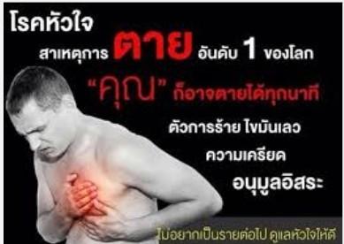ระวังอาการต่าง ๆ เหล่านี้!ก่อนที่หัวใจจะวาย