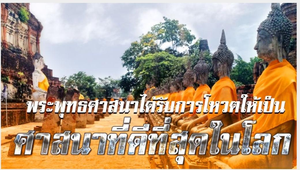 ยกพระพุทธศาสนาเป็นศาสนาที่ดีที่สุดในโลก จากผลโหวตผู้นำศาสนา 200 คนจากทั่วโลก