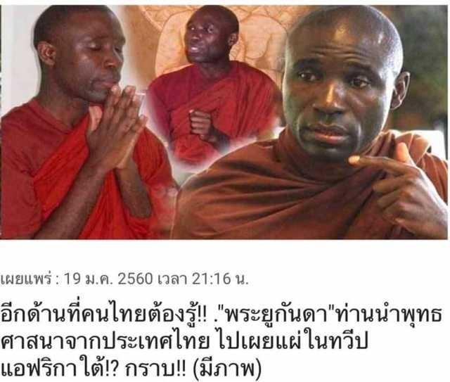 """รู้ยัง!! .""""พระยูกันดา""""ท่านนำพุทธศาสนาจากประเทศไทย ไปเผยแผ่ในทวีปแอฟริกาใต้!?"""