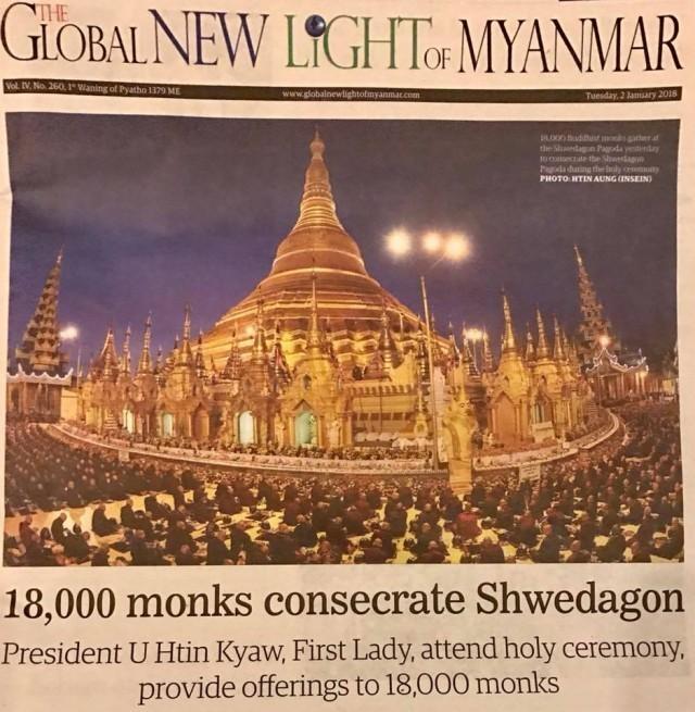 ยิ่งใหญ่อลังการ!!!คณะรัฐบาลประเทศเมียนมาร์จัดถวายภัตตาหาร...แด่คณะสงฆ์18,000รูป
