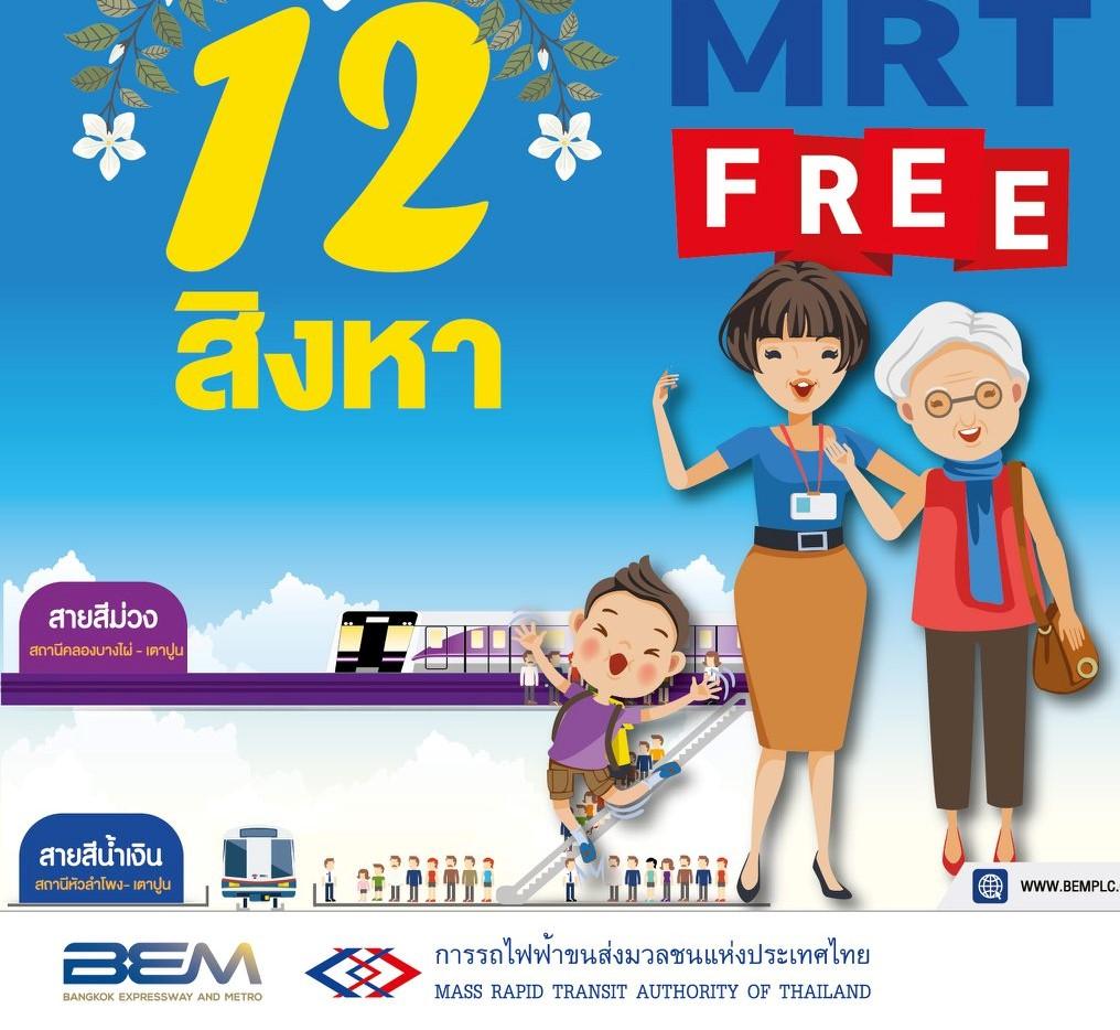 วันแม่ปีนี้พาแม่ขึ้น MRT สายสีน้ำเงินและสายสีม่วงฟรี