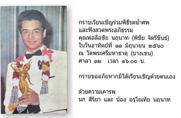 """อาลัย""""ลือชัย นฤนาท""""พระเอกรางวัลตุ๊กตาทองคนแรกด้วยวัย 85 ปี รดน้ำศพ 11 มิ.ย.วัดพระศรีมหาธาตุ"""