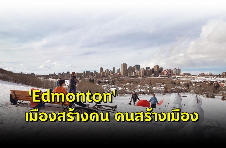 """พลังแห่งเรื่องเล่าจาก """" Edmonton """""""