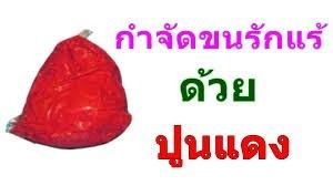 อัศจรรย์!! ปูนแดง(กินกับหมาก) ทั้งกินก็ได้ ทารักษาโรคก็ได้ ทั้งกินทั้งทากันเลย