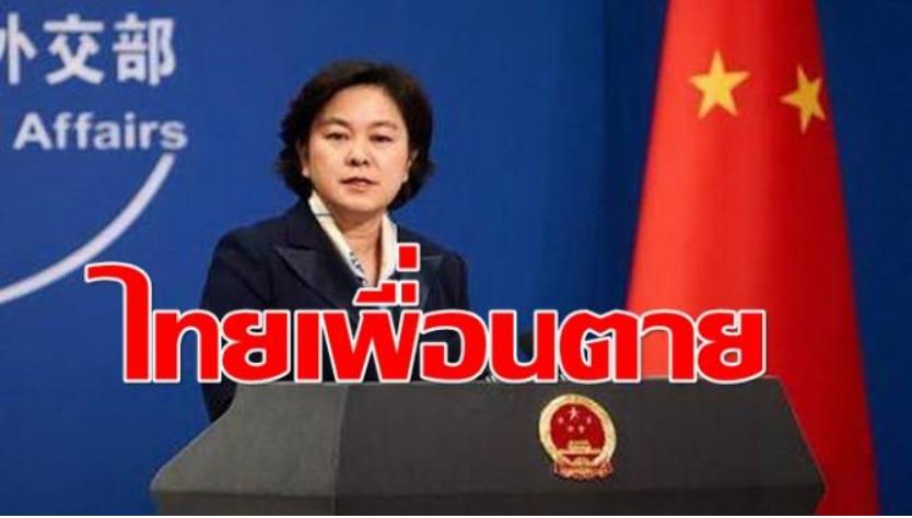 จีนปลื้มไทยมิตรแท้ร่วมช่วยฝ่าวิกฤติไวรัสมรณะโคโรนา