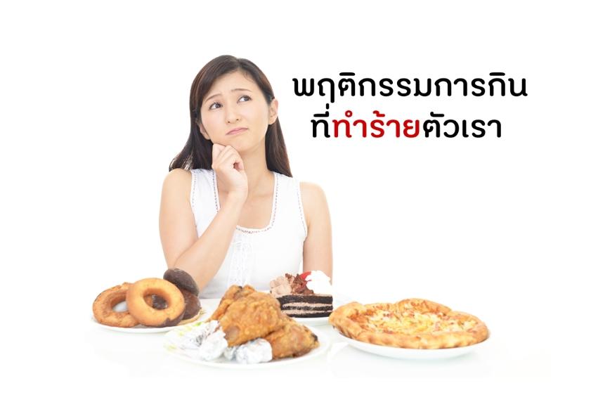 พฤติกรรมการกินที่ทำร้ายตัวเรา