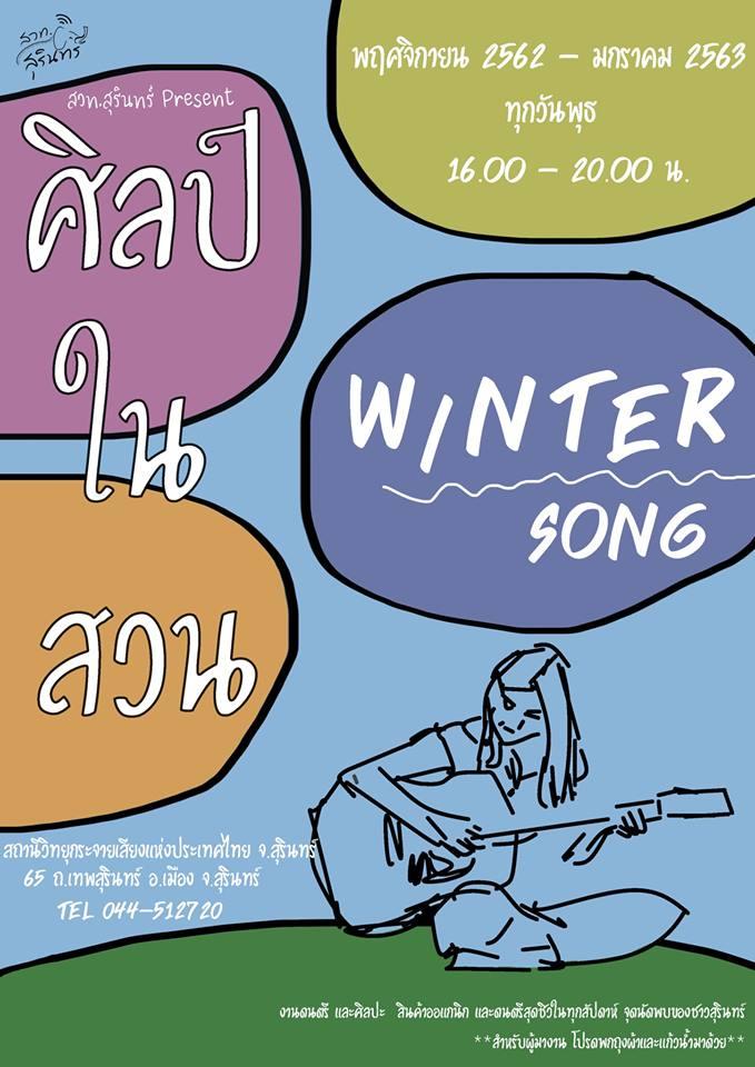 """สวท.สุรินทร์ เชิญร่วมกิจกรรม """"ศิลป์ในสวน Winter Song"""" ลานดนตรีหลังเลิกงาน เริ่ม 6 พ.ย. !!"""