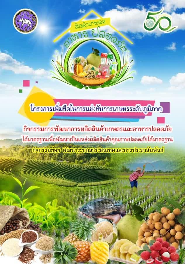จ.เชียงราย จัดกิจกรรมตลาดเกษตรกร ประจำปี 2563 ลานกิจกรรม DIY KASET MARKET