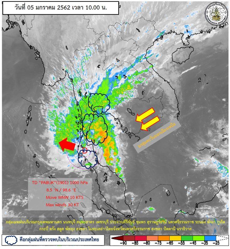 """กรมอุตุฯ แถลงแล้ว พายุโซนร้อน """"ปาบึก"""" อ่อนกำลังลงเป็นพายุดีเปรสชันลงอันดามัน"""