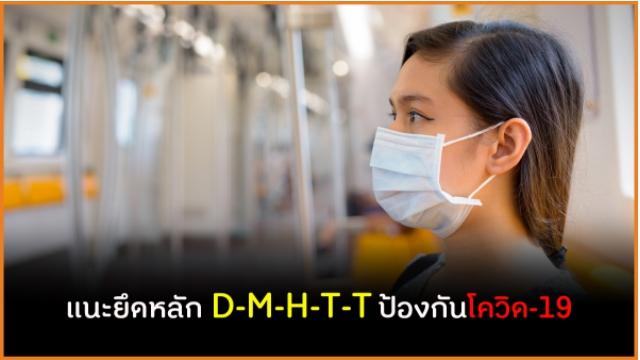 แนะยึดหลัก D-M-H-T-T ป้องกันโควิด-19