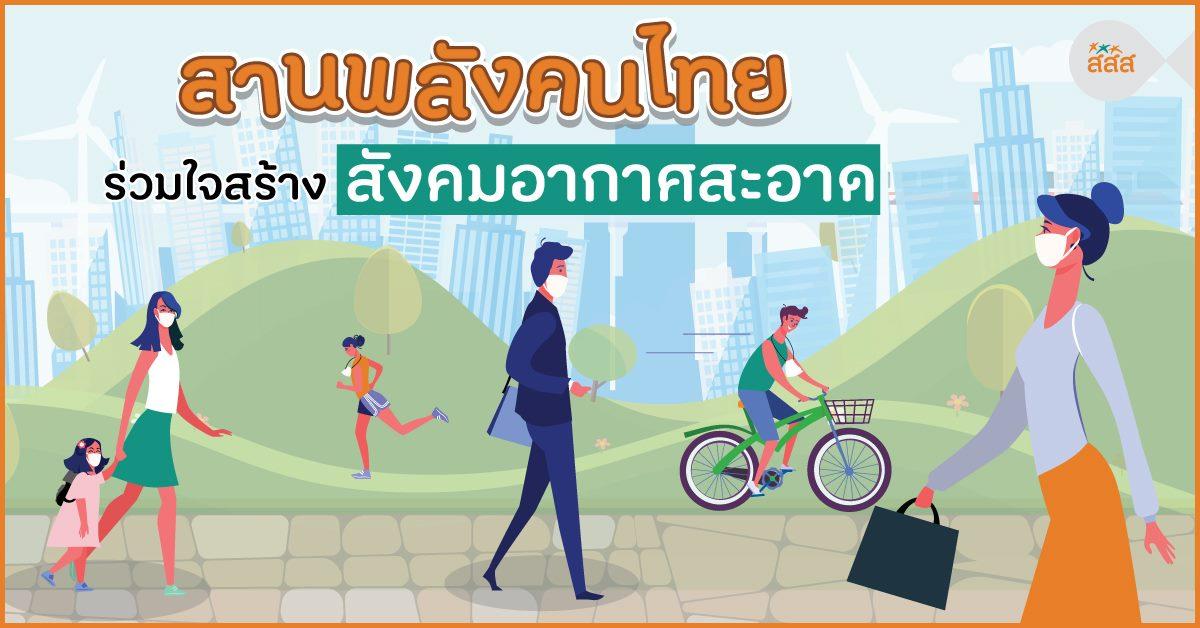 22 กันยายน วัน Car Free Day ร่วมรณรงค์ลดการใช้รถยนต์ส่วนบุคคล