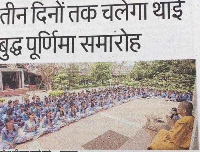 """หนังสือพิมพ์ """"อินเดีย-ศรีลังกา"""" ฉลองยิ่งใหญ่วันวิสาขบูชาโลก  ชาวภารตะแสดงตนเป็นพุทธมามกะส่งลูกหลานบวชเณร"""