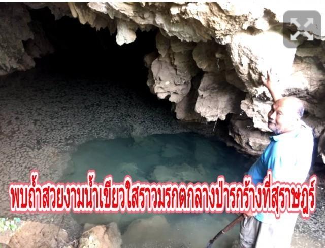 ชาวสุราษฎร์พบถ้ำลี้ลับน้ำเขียวใสราวมรกตเชื่อเป็นถ้ำศักดิ์สิทธิ์