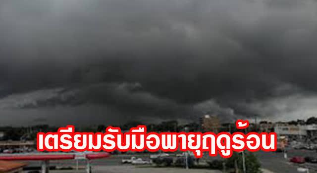 ปภ. ประสาน 60 จังหวัด และกรุงเทพฯ เฝ้าระวังพร้อมเตรียมรับมือพายุฤดูร้อน